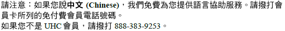 language-assistance-notice-chinese